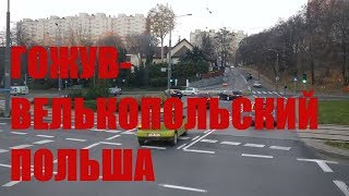Польша. г. Гожув-Велькопольский