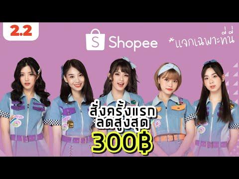 ส่วนลด Shopee 2.2 สั่งครั้งแรก? ใช้โค้ดนี้สิ! ลด 10% สูงสุด 300 บาท | Saleduck Thailand