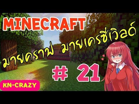 มายคราฟ มายเครซี่เวิลด์ # 21 ห้องแคสเกมส์บนบ้านต้นไม้ [KNcrazy]