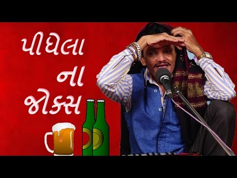 new jokes in gujarati 2017 latest - comedy gujarati jokes video by praful joshi