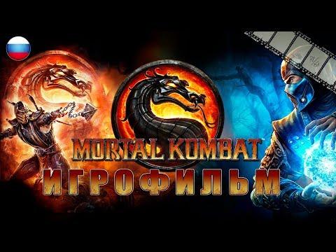 Mortal Combat Игрофильм | Сюжет (полностью на русском языке)