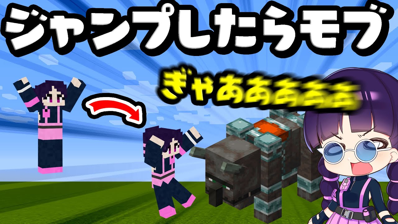 🍁【マイクラ】ジャンプするとランダムモブが湧く世界をまな板で攻略せよ!【ゆっくり実況/マインクラフト/Minecraft】