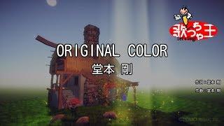 堂本剛 - ORIGINAL COLOR