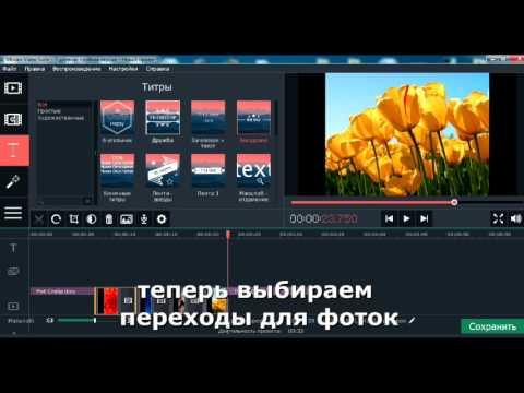 создание слайд шоу в movavi video suite 15