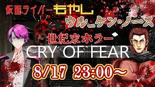 [LIVE] 暗いof部屋ーでCRY OF FEAR