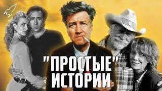 """Дэвид Линч. """"Простые"""" истории (Человек-слон, Дикие сердцем, Простая история) [RocketMan]"""