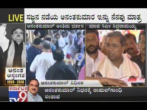 Siddaramaiah Condoles Death of Union Minister Ananth Kumar