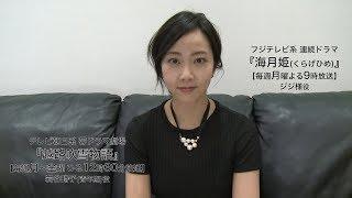 【木南晴夏】ドラマ出演のお知らせ 木南晴夏 検索動画 4