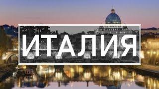 Италия. География и Экономика