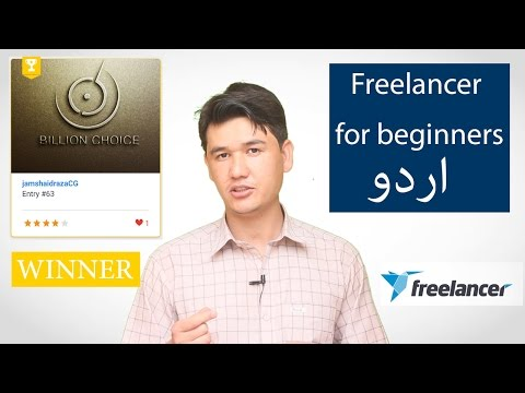 Freelancer for beginners in Urdu: How to win Contest easily?