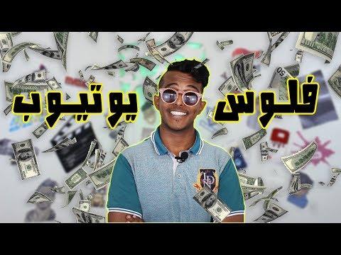 ارباح يوتيوب في اليمن !!