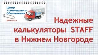 Надежные калькуляторы  STAFF  в Нижнем Новгороде -  tron nn ru(, 2015-11-25T11:31:22.000Z)