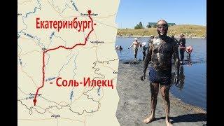 Екатеринбург Соль-Илецк