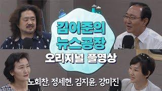 5.23(수) 김어준의 뉴스공장 / 노회찬, 정세현, 김지윤, 강미진, 김은지