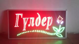 производим Светодиодные(led) Вывески  ledtab@mail.ru(, 2013-08-13T11:51:03.000Z)