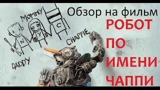 [Р. Карзанов] Обзор на фильм Робот по имени Чаппи/Neill Blomkamp's Chappie
