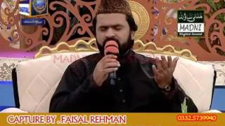 Naat Dilo Nigah Ki Duney by Syed Zabeeb Masood at ARY DIGITAL thumbnail