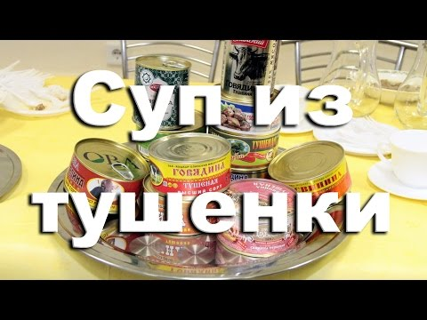 Суп з тушонки свинячий або яловичої - як швидко і смачно готувати в домашніх умовах