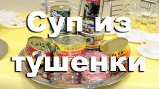 Суп из тушенки с вермишелью за 20 минут