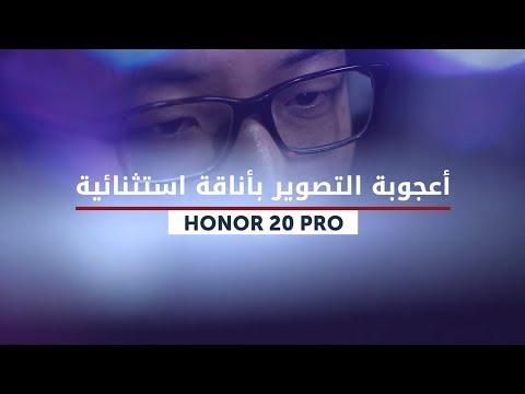 تعرف على أبرز مواصفات هاتف Honor 20 Pro