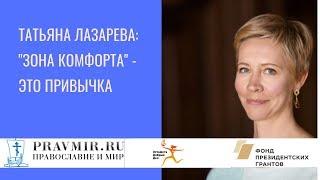 Татьяна Лазарева - о благотворительности