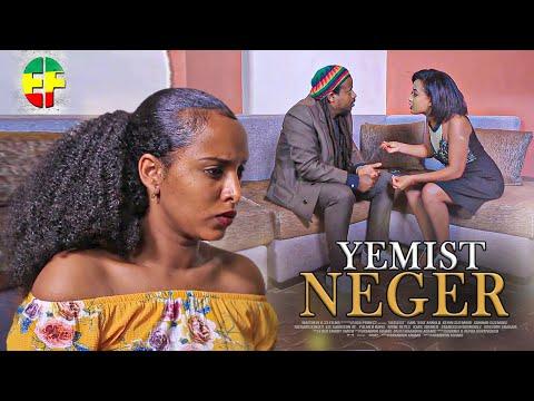 ምርጥ የቅርብ ጊዜ ፊልም – Yemist Neger.mp4 // ETHIOPIAN DRAMA 2020 – AMHARIC MOVIE