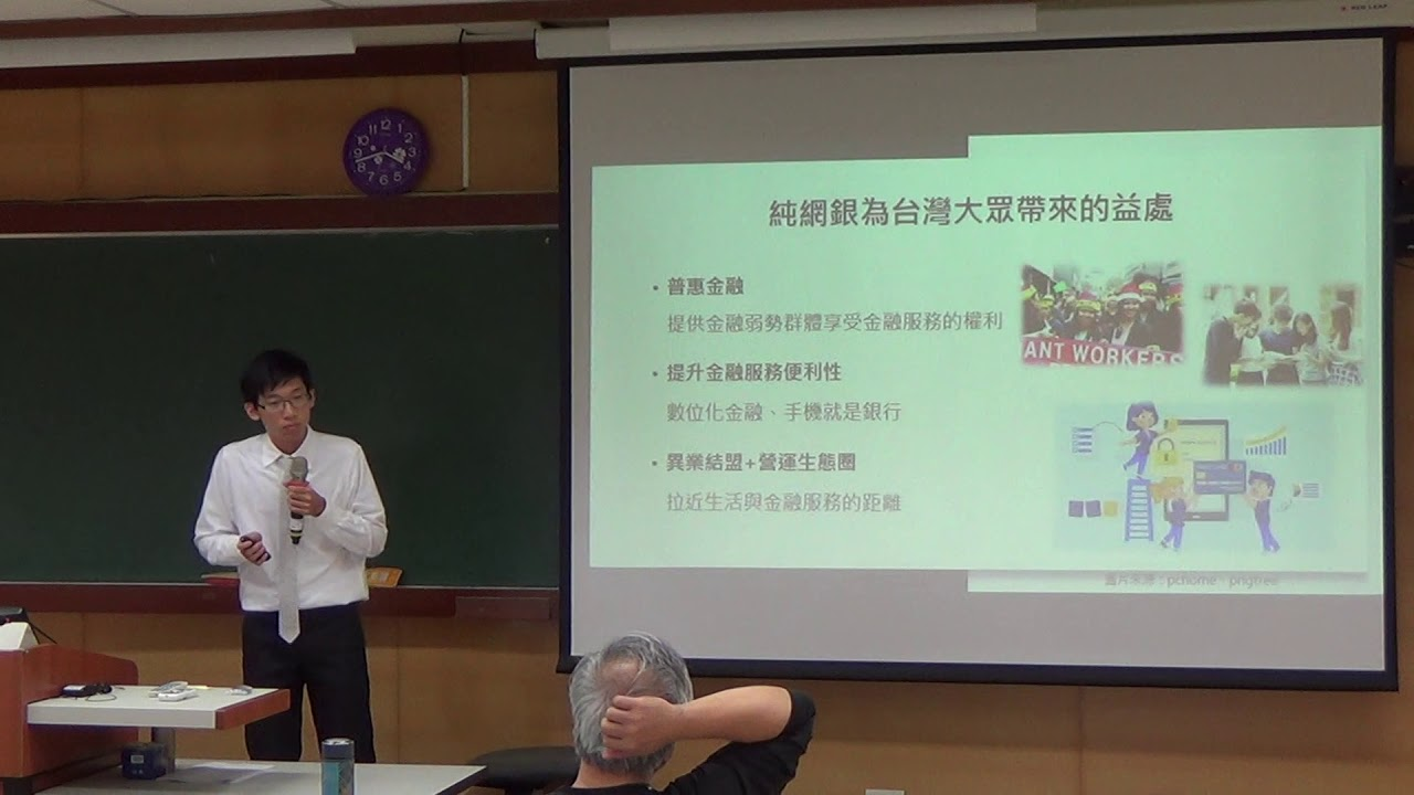 當前經濟議題 臺灣純網銀現況與未來展望 林峻鋒2 - YouTube