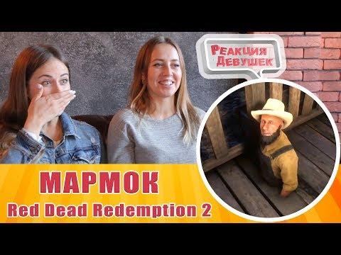 Реакция девушек - МАРМОК Red Dead Redemption 2  Баги, Приколы, Фейлы thumbnail