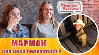 Реакция девушек - МАРМОК Red Dead Redemption 2  Баги, Приколы, Фейлы