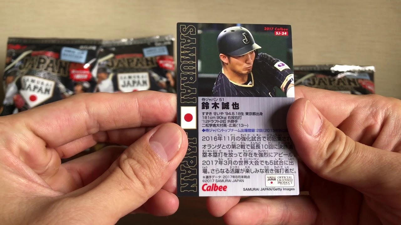 Quick 2017 Calbee Samurai Japan Chips Baseball Card Break 6 Two More Cards To Complete The Set