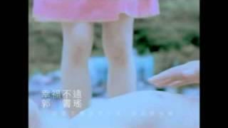 郭書瑤 《幸福不遠》MV短版
