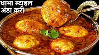 उँगलियाँ चाटने पे मजबूर हो जाओगे जब बनाओगे येह मसालेदार धाभा स्टाइल अंडा करी | Egg Masala Curry