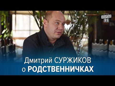 Вечерний Квартал 31 декабря 2015