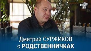 После просмотра люди должны стать добрее - Дмитрий Суржиков о новом сериале Родственнички.