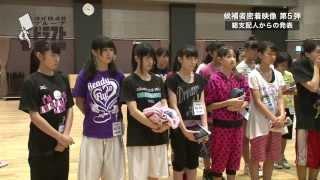 AKB48グループ ドラフト会議の候補者たちに1ヶ月半密着。 今回は、いよ...
