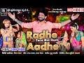 Radhe Tere Bin Hum Aadhe ( Full Video ) | Gaman Santhal | Produce by BhumiStudio Bhaguda Mp3
