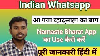 Namaste Bharat app ka use kaise kare | How to use Namaste Bharat app in hindi | screenshot 2