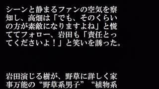 高畑充希に対する監督発言にファン騒然?!なんと高畑の彼氏発表を監督...