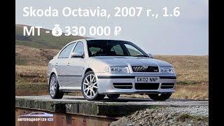Отзыв Олега о подборе Skoda Octavia, 2007 г., 1.6 МТ -💰330 000 ₽