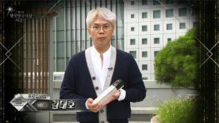 [제47회 한국방송대상 시상식] 프로듀서상