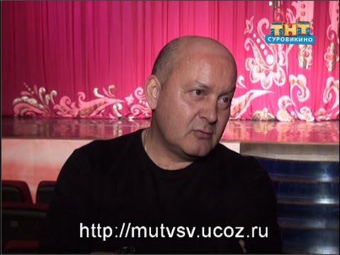 """""""Звезда в шоке!"""" - Вячеслав Гришечкин в Суровикино"""