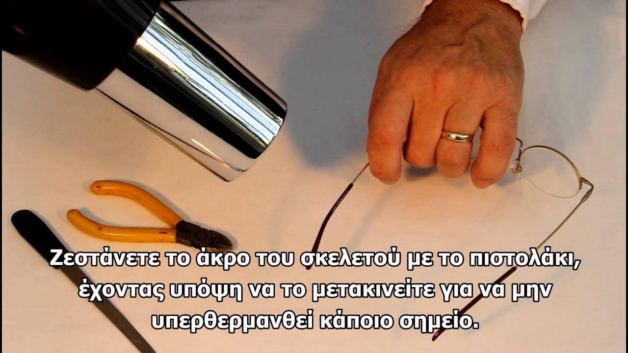 ee656bac05 Πώς να κοντύνετε τον κρόταφο σε μεταλλικό σκελετό. Εύκολες επιδιορθώσεις  γυαλιών.