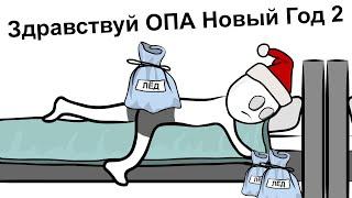 Ёлки Палки Новый Год ... (анимация)
