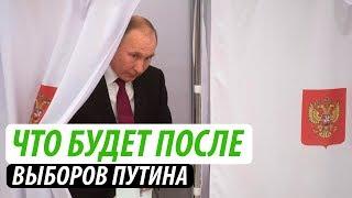 Что будет после выборов Путина