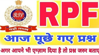 RPF EXAM मे आज आये प्रश्न। RPF EXAM QUESTIONS 2019,RPF SI, CONSTABLE, RPF EXAM ME AAYE QUESTIONS,