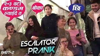 Nepali PRANK | Best Escalator Prank In Nepal Part-2 | Wow Nepal