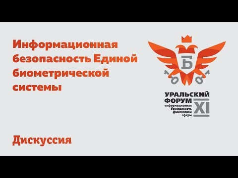 Информационная безопасность Единой биометрической системы (Дискуссия) | BIS TV