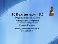 1С Бухгалтерия 8.3. Отрывок Мастер-Класса импорт из Белоруссии бухгалтерский учет