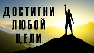 УСПЕХ - ЭТО ПРОСТО! 3 шага к достижению любой цели! Мотивация на успех