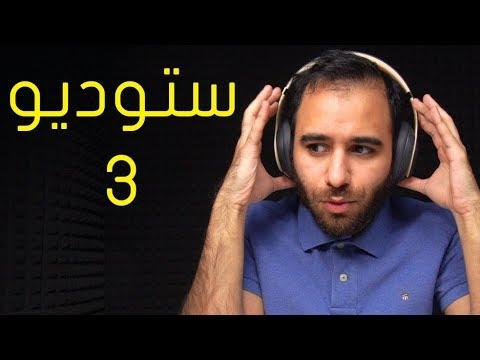 Beats Studio 3 - النسخة المحدودة!